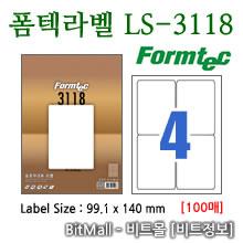 폼텍라벨 LS-3118 (4칸) [100매] 8807333101983 - LS3118