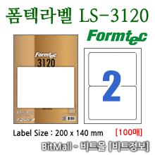 폼텍라벨 LS-3120 (2칸) [100매] - 8807333101327 - LS3120