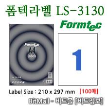 폼텍라벨 LS-3130 (0칸) [100매] 8807333101334 - LS3130