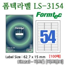 폼텍라벨 LS-3154 (54칸) [100매] 8807333102973 - LS3154