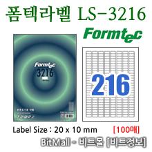 폼텍라벨 LS-3216 (216칸) [100매] - 8803035007462 - LS3216
