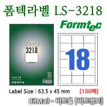 폼텍라벨 LS-3218 (18칸) [100매] 8807333102744 - LS3218