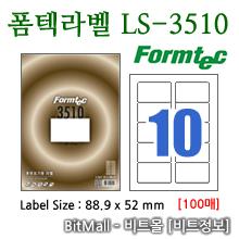 폼텍라벨 LS-3510 (10칸) [100매] - 8807333101051 - LS3510