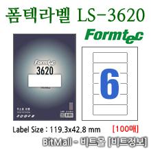 폼텍라벨 LS-3620 (6칸) [100매] - LS3620