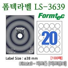 폼텍라벨 LS-3639 (원20칸) [100매] - 8807333102393 - LS3639