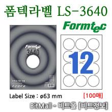 폼텍라벨 LS-3640 (원12칸) [100매] - 8807333101075 - LS3640