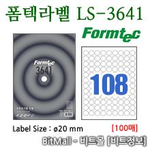 폼텍라벨 LS-3641 (원108칸) [100매] - 8807333105042 - LS3641