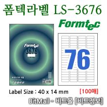 폼텍라벨 LS-3676 (76칸) [100매] - 8807333105059 - LS3676