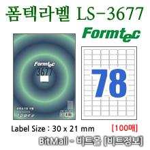 폼텍라벨 LS-3677 (78칸) [100매] - 8807333105066 - LS3677