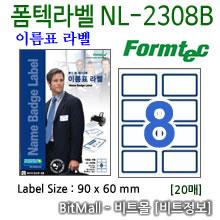 폼텍라벨 NL-2308B (8칸) [20매] NL2308B