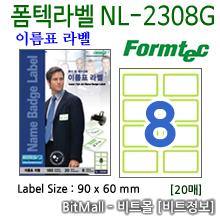 폼텍라벨 NL-2308G (8칸) [20매] NL2308G