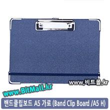 밴드클립보드 A5 가로형 (Band Clip Board)