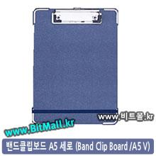 밴드클립보드 A5 세로 (Band Clip Board/A5)
