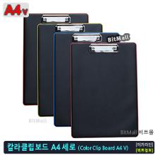 컬러클립보드 A4 세로 (ColorClipBoard/A4 V)