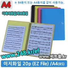 이지화일 A4 20 (Ez File 20p / A4/B5겸용)
