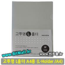 고투명 L홀더 10매 (L-Holder 10p/A4) - PET
