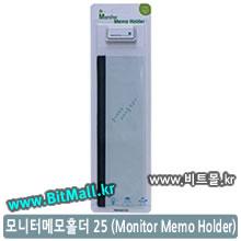 모니터메모홀더 25 (Monitor Memo Holder 25)