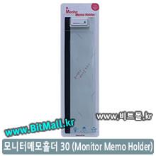 모니터메모홀더 30 (Monitor Memo Holder 30)