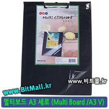 멀티보드 A3 세로형 (Multi Clip Board)