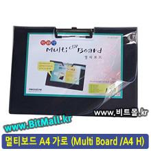 멀티보드 A4 가로 (Multi Clip Board/A4/H)