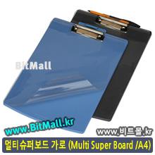 멀티슈퍼보드 A4 세로형 (Multi Super Board/A4/V)