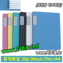 뮤직화일30 (Music File 30p / A4)