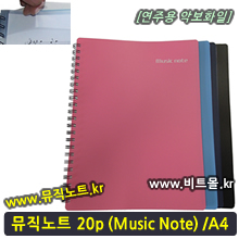 뮤직노트 20 (Music Note 20p/A4)