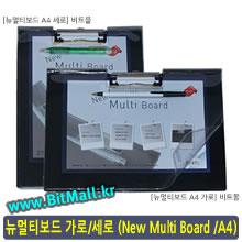 뉴멀티보드 A4 가로형/세로형 (New Multi Clip Board)