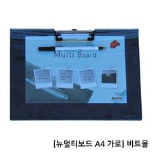 뉴멀티보드 A4 가로형 (New Multi Clip Board H)