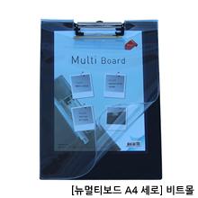 뉴멀티보드 A4 세로형 (New Multi Clip Board V)