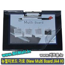 뉴멀티보드 A4 가로 (New Multi Board / A4/H)