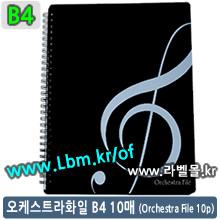 오케스트라화일B4 10p (Orchestra File 10p/B4) - 수퍼화일B4 10 (Super File 10p/B4)