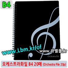 오케스트라화일B4 20p (Orchestra File 20p/B4) - 수퍼화일B4 20 (Super File 20p/B4)