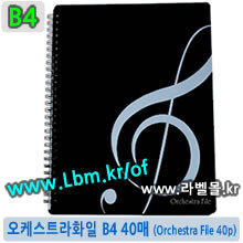오케스트라화일40 (Orchestra File 30p/B4) - 수퍼화일B4 40 (Super File 40p/B4)