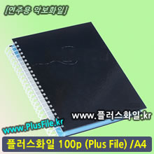 플러스화일100 (Plus File 100p / A4)