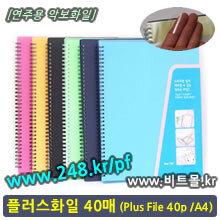플러스화일 40 (Plus File 40p/A4)