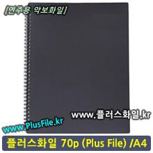 플러스화일 70 (Plus File 70p/A4)