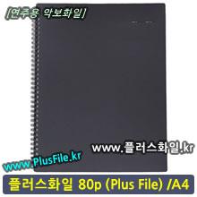 플러스화일 80 (Plus File 80p/A4)