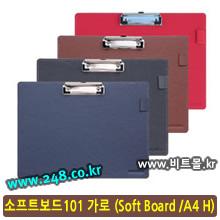 소프트보드101 A4 가로 (Soft Clip Board) -