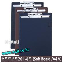 소프트보드201 A4 세로형 (Soft Clip Board) -