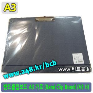 밴드클립보드 A3 가로형 (Band Clip Board)