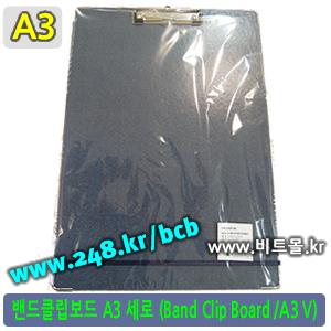 밴드클립보드 A3 세로형 (Band Clip Board)