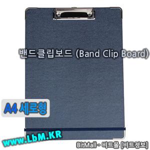 밴드클립보드 A4 세로 (Band Clip Board/A4)