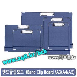 밴드클립보드 (Band Clip Board)