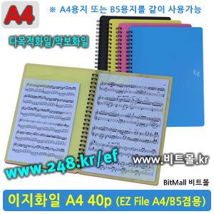 이지화일 A4 40 (Ez File 40p / A4/B5겸용)