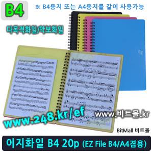 이지화일 20 (Ez File 20p / B4/A4겸용)