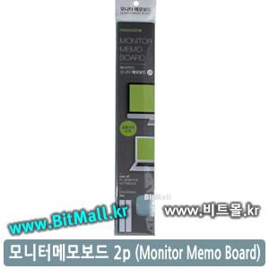 모니터메모보드 2p (Monitor Memo Board)