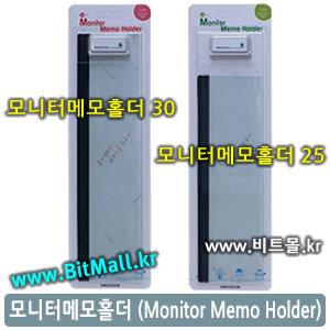 모니터메모홀더 (Monitor Memo Holder)