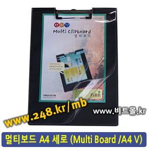 멀티보드 A4 세로형 (MultiClipBoard/A4)