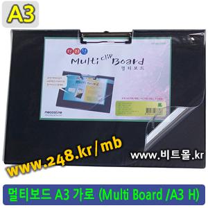멀티보드 A3 가로형 (Multi Clip Board)